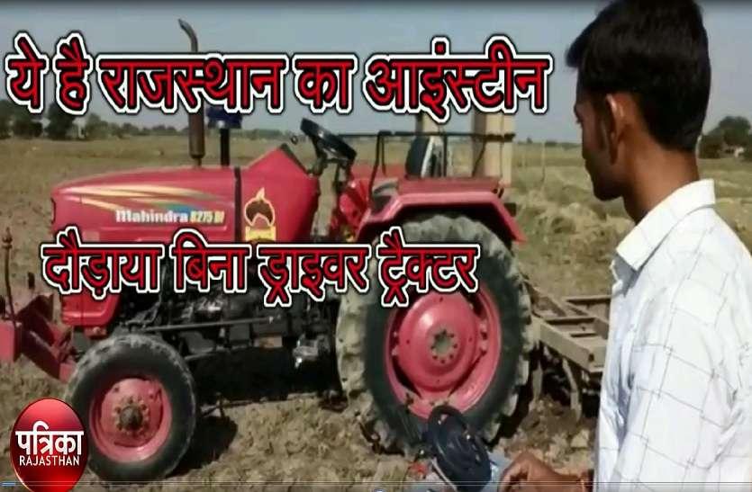 VIDEO : राजस्थान के लड़के ने बनाया रिमोर्ट से चलने वाली ट्रैक्टर, मिलिए राजस्थान के आइंस्टीन से, दौड़ाया बिना ड्राइवर के ट्रैक्टर