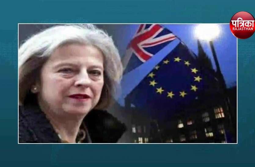 ब्रेक्जिट पर ब्रिटेन की प्रधानमंत्री को दूसरी बार झटका