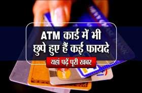 ATM कार्ड में भी छुपे हैं कई फायदे,नहीं जानते है तो जरूर पढ़ें यह खबर