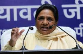 BIG NEWS: मायावती ने उत्तर प्रदेश की इस लोकसभा सीट पर की प्रत्याशी की घोषणा, नाम जानकर रह जाएंगे हैरान