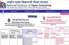 अप्रेल-मई में होंगे NIOS Class 10-12 Board Exams, एडमिट कार्ड जारी