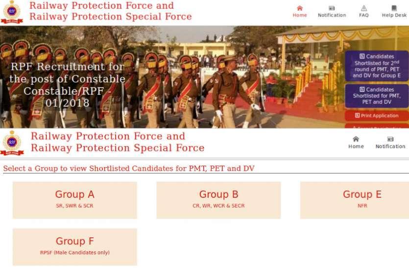 RPF Constable Group A, B, E And F Result जारी, एक ही क्लिक में यहां से करें डाउनलोड