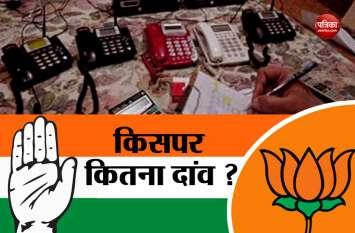 सट्टा बाजार में भाजपा की 'जीत', उम्मीदवारों की घोषणा के बाद बदल सकता है गणित