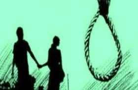 प्रेमी युगल की अलग अलग हुई शादी तो एक साड़ी दो किनारों पर लटककर कर दिया प्रेम कहानी का अंत, जानिए पूरा मामला!