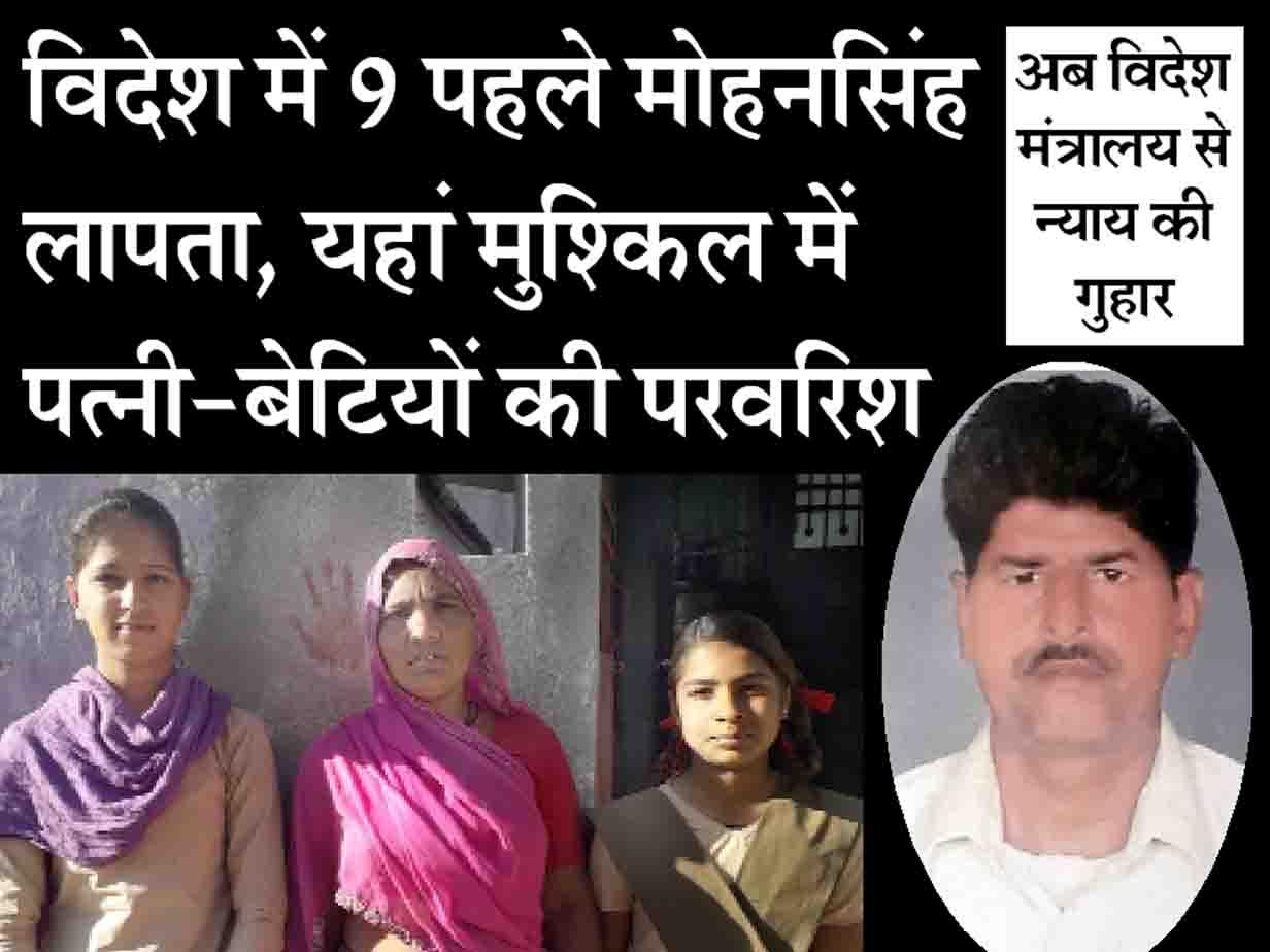 विदेश में 9 साल पहले मोहनसिंह लापता, मुश्किल में पत्नी-बेटियों की परवरिश