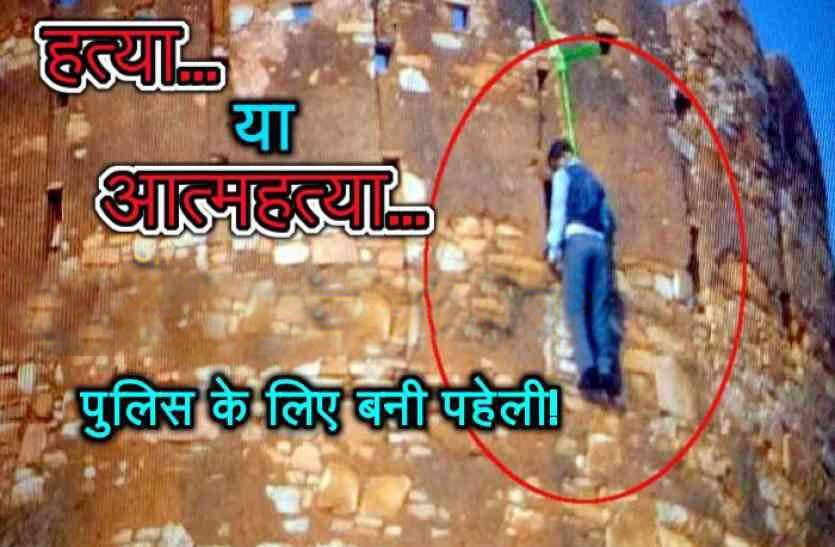 नाहरगढ़ पर फंदे से लटके मिले चेतन मामले में पुलिस बोली, आत्महत्या को सनसनीखेज बना, बटोरना चाहता था सुर्खियां