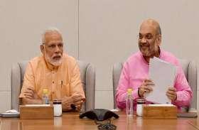 बीजेपी की अहम बैठक हुई आयोजित, इनको मिली बड़ी जिम्मेदारी