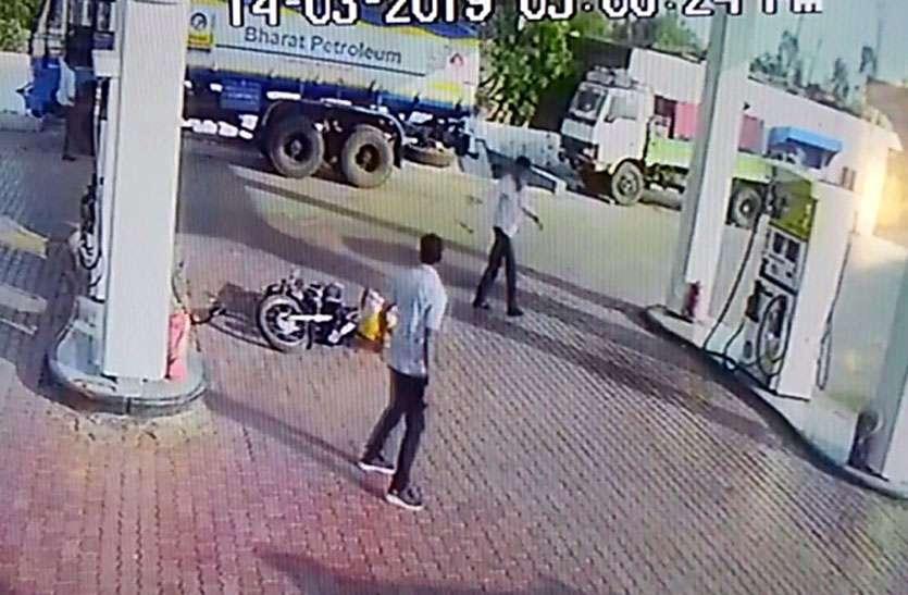 बाइक में पेट्रोल भरते समय लगी आग, कर्मचारियों की सजगता से टला हादस