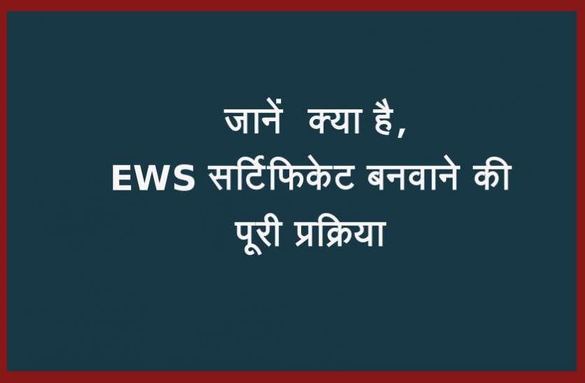 दस प्रतिशत आरक्षण के लिए ऐसे बनवाएं EWS सर्टिफिकेट, जानें पूरी प्रक्रिया