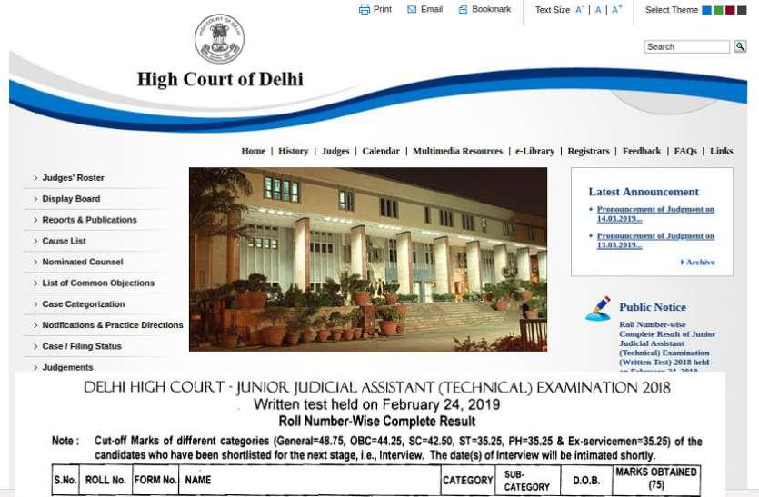 Junior Judicial Assistant (Technical) भर्ती परीक्षा के परिणाम जारी, यहां से करें डाउनलोड