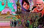 सियासी दांवपेच से पांच साल में पलट गई घाटी की फिजां