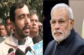 मसूद अजहर को लेकर रालोद नेता जयंत चौधरी ने पीएम मोदी के खिलाफ दिया ये विवादित बयान
