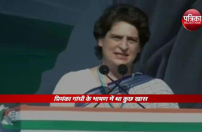 प्रियंका गांधी के भाषण में था कुछ खास