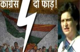 लोकसभा चुनाव से पहले यूपी में कांग्रेस में बड़ी बगावत, यहां दो खेमे में बंटी पार्टी