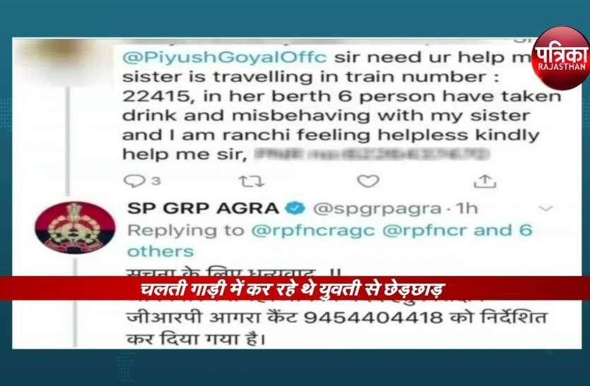 ट्रेन में  युवती से छेड़छाड़ पर भाई ने रेल मंत्री को ट्वीट किया