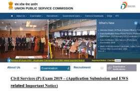 UPSC Civil Services Exam 2019 : आयोग ने EWS श्रेणी के अभ्यर्थियों के लिए जारी की अधिसूचना : यहां देखें