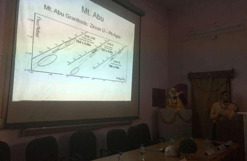 video: राजस्थान भूगर्भीय प्रयोगशाला: प्रो पंडित