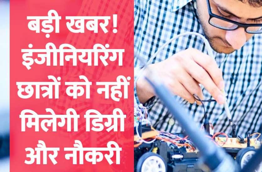 बड़ी खबर! इंजीनियरिंग छात्रों को नहीं मिलेगी डिग्री और नौकरी, करना पड़ेगा ये काम