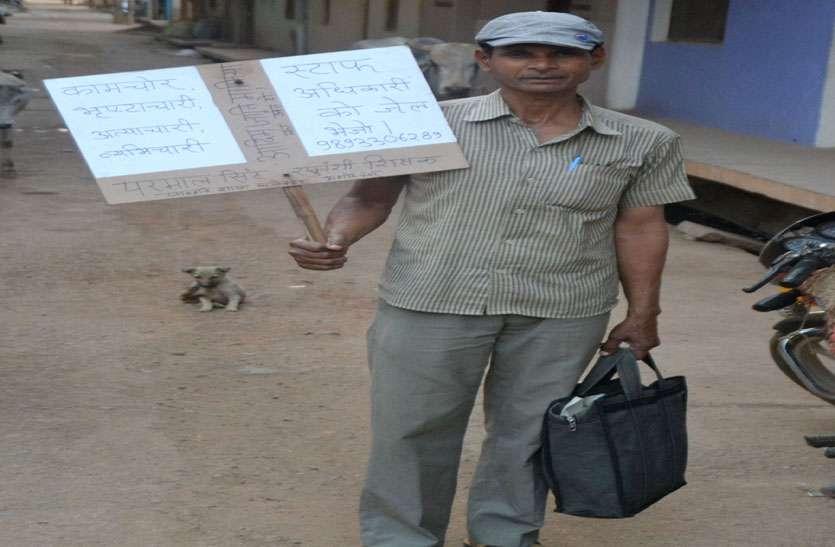 मारपीट का नहीं मिला न्याय तो शिक्षक बोला सिंधिया के खिलाफ लडूंगा चुनाव