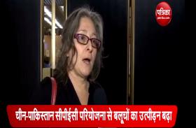 VIDEO: क्रिस्टीन फेयरी बोलीं, सीपीईसी से बलूचिस्तान में बढ़ा मानव अधिकारों का उल्लंघन