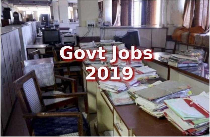 राज्य सरकार जल्द ही विभागों में रिक्त 6 हजार से ज्यादा पदों पर करेगी भर्ती, जानें पूरी डिटेल्स