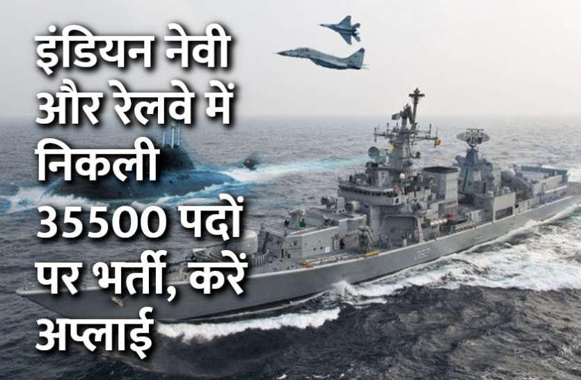 इंडियन नेवी और रेलवे सहित निकली 35500 पदों पर भर्ती, आज ही करें अप्लाई