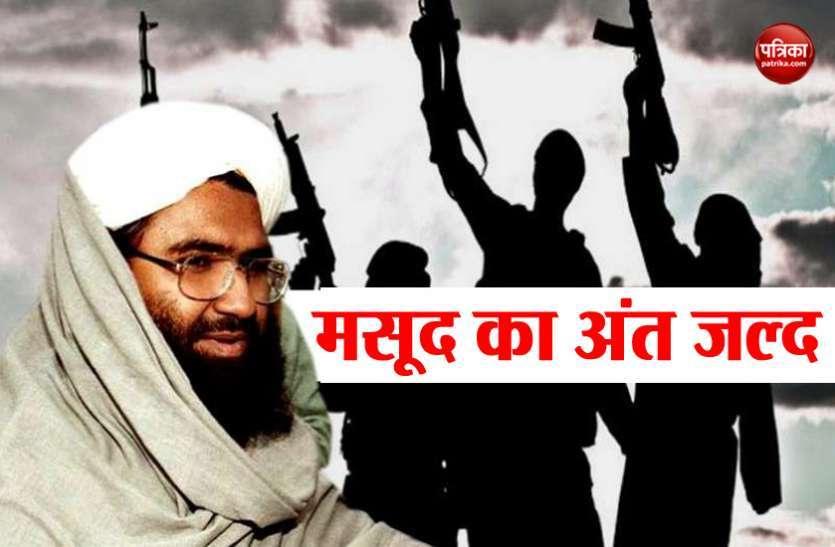 भारत को मिला फ्रांस का साथ, जैश-ए-मोहम्मद प्रमुख मसूद अजहर की संपत्ति जब्त