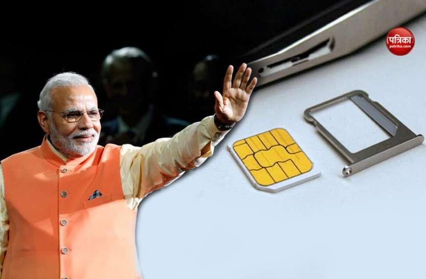 इस कंपनी का SIM CARD इस्तेमाल करते हैं पीएम मोदी, पेन की कीमत जानकर उड़ जाएंगे होश