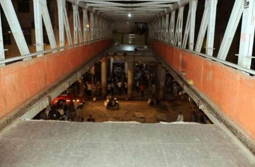 मुंबई ब्रिज हादसा: आज हटाया जाएगा पुल का बचा हुआ हिस्सा,  24 घंटे के भीतर रिपोर्ट सौंपने का आदेश
