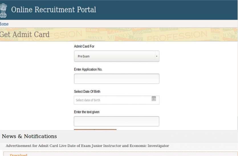 RSMSSB Junior Instructor and Economic Investigator Admit Card ऐसे करें डाउनलोड