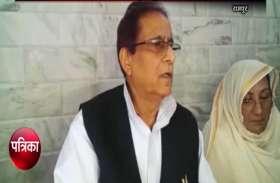 VIDEO: आग बबूला हुए आजम खान ने चुनाव से पहले दिया बड़ा बयान, कहा-इस जिले को 'कश्मीर' बनान चाहती है सरकार