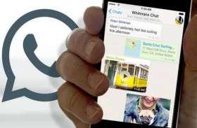 WhatsApp के इस टूल की मदद से फर्जी फोटो को पकड़ा जा सकेगा