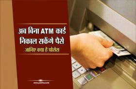 बड़ी खबर: अब बिना ATM कार्ड निकाल सकेंगे पैसे , जानिए क्या है प्रोसेस