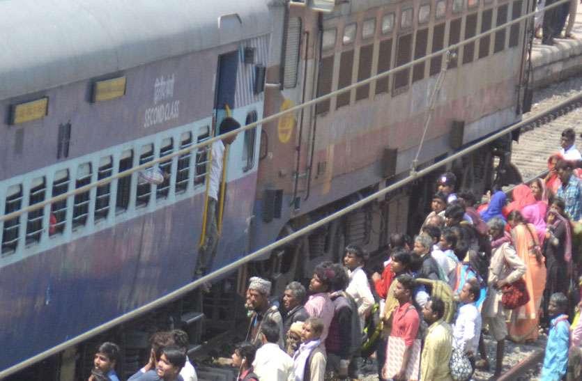 चार पैसेंजर रद्द, फिर भी 90 किमी दूरी चार से पांच घंटे में तय कर पा रहीं ट्रेन