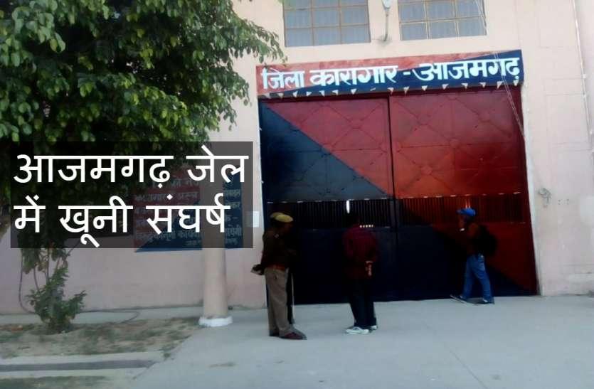 आजमगढ़ जेल में कैदियों के बीच खूनी संघर्ष, भारी फोर्स जेल में घुसी, आलाधिकारी भी पहुंचे