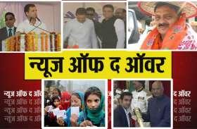 NEWS OF THE HOUR: राहुल का मोदी पर वार से लेकर मनीष खण्डूरी के कांग्रेस में शामिल होने तक 5 बड़ी खबरें