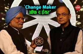 पूर्व प्रधानमंत्री मनमोहन सिंह ने अरुण जेटली को GST काउंसिल के लिए दिया अवॉर्ड