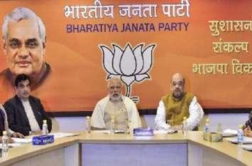 लोकसभा चुनाव के लिए भाजपा उम्मीदवारों का ऐलान, थोड़ी देर में जारी हो सकती है पहली लिस्ट
