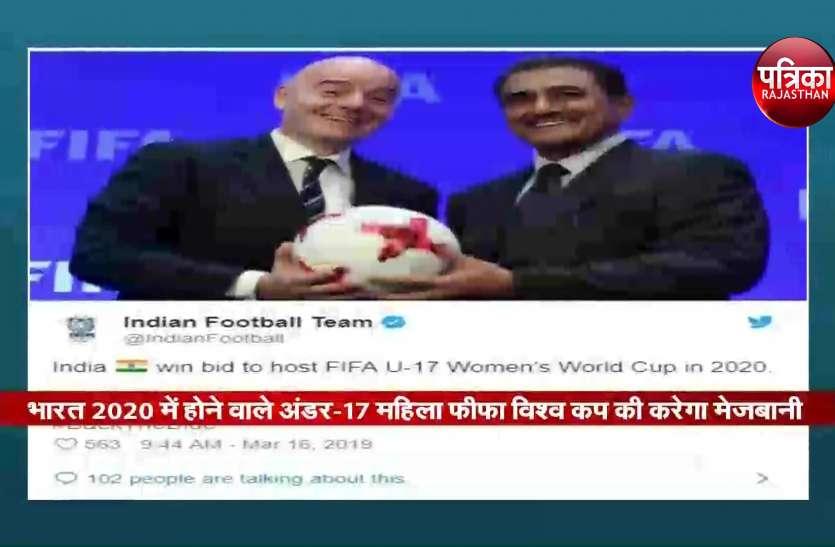फीफा अंडर-17 महिला विश्वकप की भारत 2020 में करेगा मेजबानी