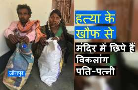 UP में पुलिस ने नहीं सुनी तो हत्या की डर से विकलांग पति-पत्नी ने ली मंदिर में शरण