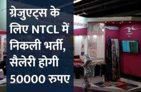 ग्रेजुएट्स के लिए NTCL में निकली भर्ती, सैलेरी होगी 50000 रुपए