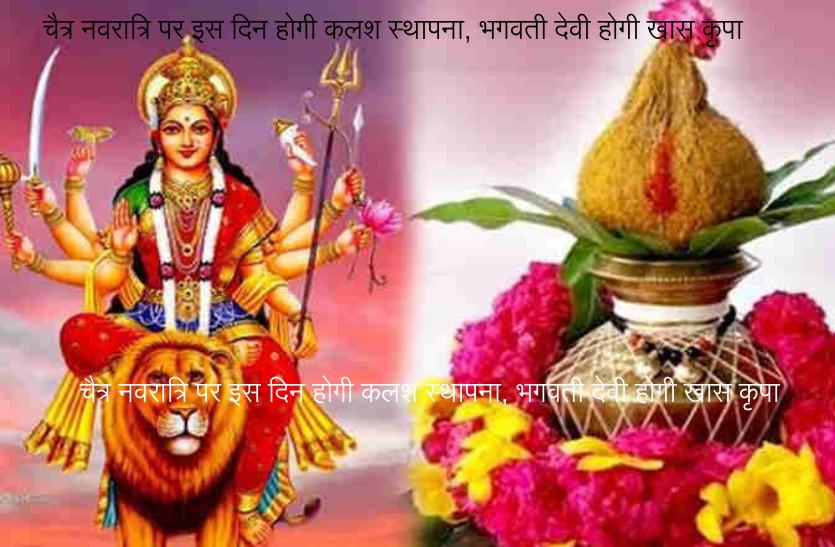 चैत्र नवरात्रि पर इस दिन होगी कलश स्थापना, भगवती देवी की होगी खास कृपा