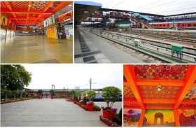 ये है न्यू इंडिया का NEW DELHI रेलवे स्टेशन, ऐसा कि देखकर रह जाएंगे हैरान