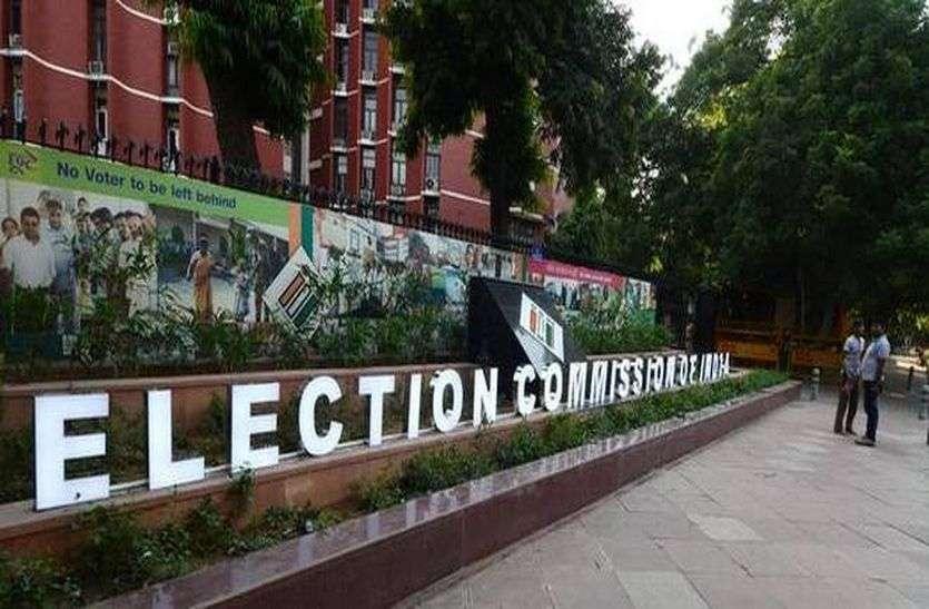 BREAKING: निर्वाचन आयोग का बड़ा फैसला, अब यह चुनाव चिन्ह नहीं मिलेगा