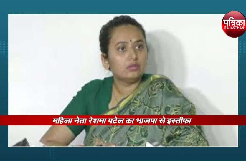 महिला नेता रेशमा पटेल का भाजपा से इस्तीफा