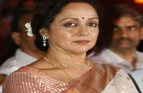 हेमा मालिनी ने दिया ऐसा बयान कि भाजपा नेता और पक्के समर्थक भी हैरान