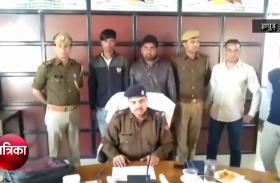 Video: फाइनेंस कर्मचारी से सवा लाख रुपये लूटने वाले दबोचे