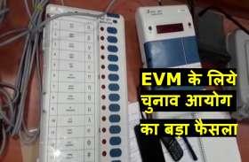 मतदान से पहले जरूर पढ़ें यह खबर, इनके बिना नहीं मिलेगी वोट डालने की अनुमति