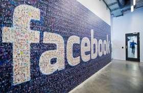 Facebook पर अब यूजर्स अपने पसंद के गाने के साथ कर सकेंगे पोस्ट, जानें कैसे करेगा काम