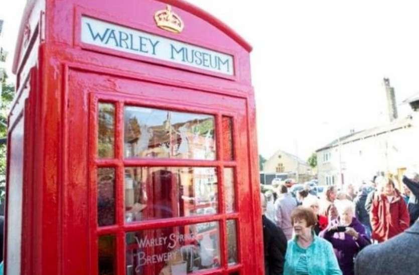 इस टेलीफोन बूथ को देखने के लिए लोग रहते हैं उत्सुक, ऐसे बना दुनिया का सबसे छोटा म्यूजियम
